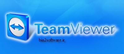 نرم افزار teamviewer
